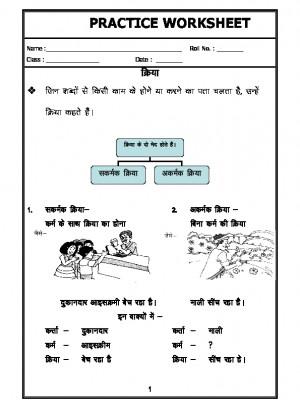 Hindi Grammar - Kriya (Verb)