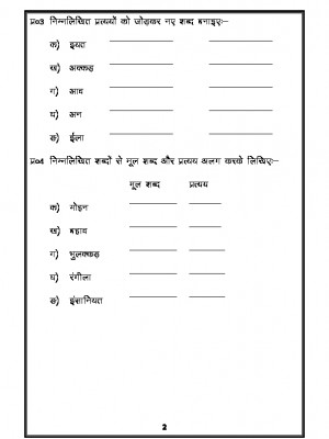 Hindi Grammar - Prefix and suffix in Hindi (prataya and upsarg)