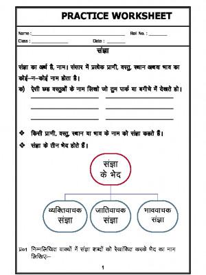 Hindi Grammar - Sangya (Noun)