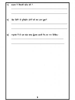 Hindi Grammar - Unseen Passage in Hindi - 02