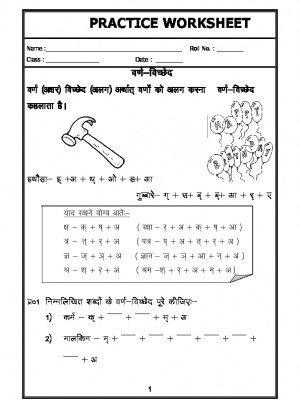 Hindi Grammar - varn viched in Hindi-02