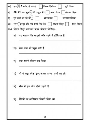 a2zworksheets worksheets of hindi grammar hindi language. Black Bedroom Furniture Sets. Home Design Ideas