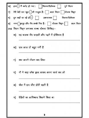 A2zworksheets Worksheets Of Hindi Grammar Hindi Language Workbook