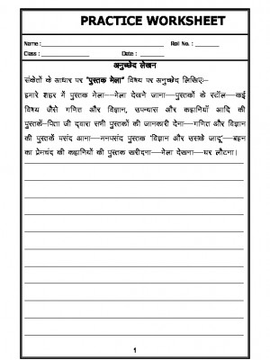 Hindi Nibandh-Essay in Hindi - 01