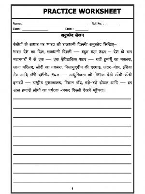 Hindi Nibandh-Essay in Hindi - 02