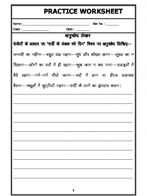 Hindi Nibandh-Essay in Hindi - 04