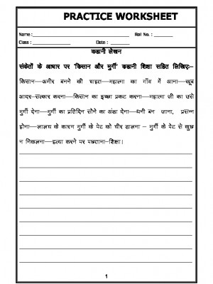Hindi Nibandh-Essay in Hindi - 05