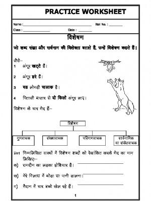 Hindi vyakaran - Visheshan (Adjectives)