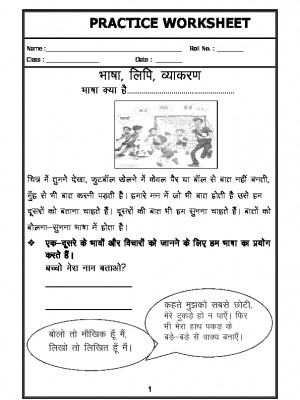 Hindi Worksheet What Is Language And Grammar on Science Worksheets About Motion