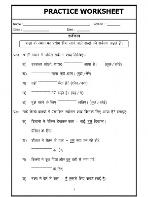 Hindi Grammar Sarvanam Worksheets For Class 5 - Example ...