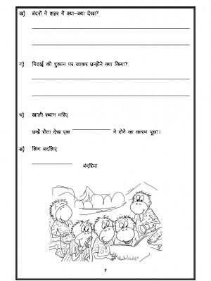 Hindi Worksheet - Unseen Passage-08