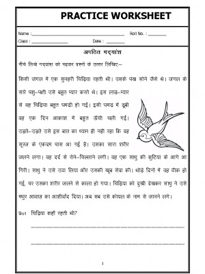 class 5 hindi worksheet pdf