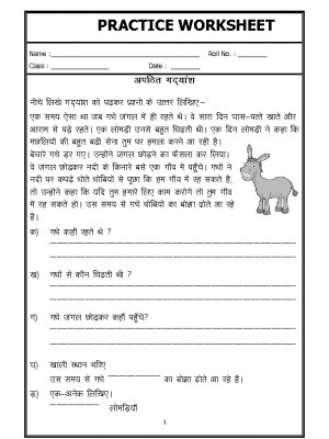 A2zworksheets worksheets of language hindi for third grade hindi worksheet unseen passage 01 third grade ibookread Download