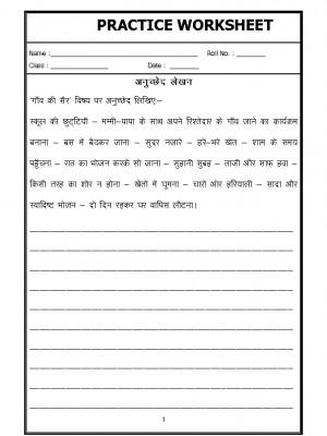 Hindi Nibandh-Essay in Hindi - 06