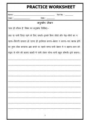 Hindi Nibandh-Essay in Hindi - 05