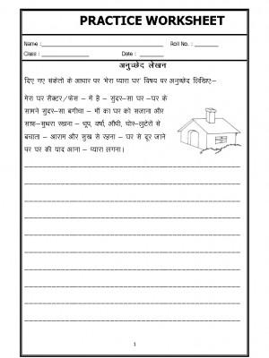 Hindi Nibandh-Essay in Hindi - 03
