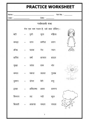 Hindi Grammar - Paryayvachi shabad-02