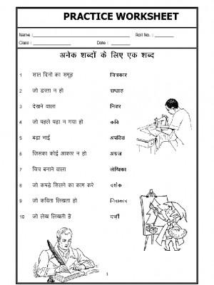 Hindi Grammar - Paryayvachi shabad