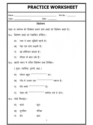 A2Zworksheets: Worksheets of Hindi Grammar-Hindi-Language