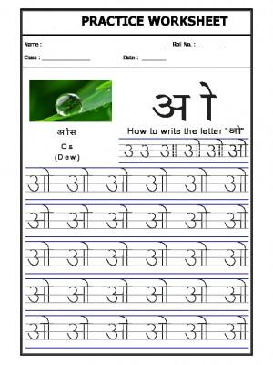 Hindi Alphabet 'O'