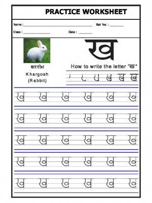 Hindi Alphabet %27kh%27 on Science Worksheets About Motion