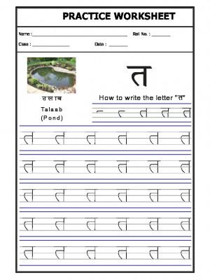 Hindi alphabet 'taa'