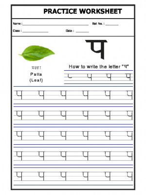 Hindi alphabet 'pa'