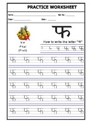 A2Zworksheets: Worksheets of Hindi Practice sheet-Hindi ...