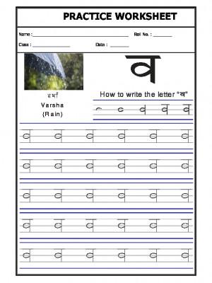 Hindi alphabet 'va'