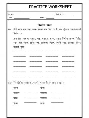 Hindi Grammar- Vilom Shabad (Opposite Words)