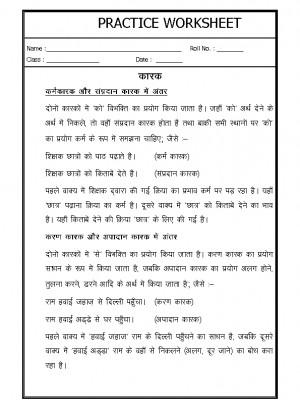 Hindi Grammar- Karak (Prepositions)