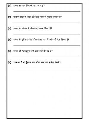 Hindi - Unseen Passage in Hindi-01