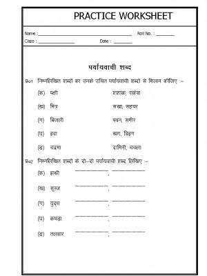 Hindi Synonyms
