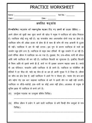 Hindi - Unseen Passage in Hindi-02