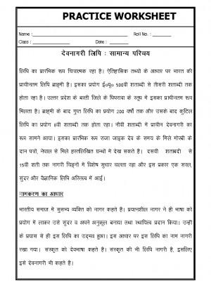Hindi Grammar- Devnagri Lipi
