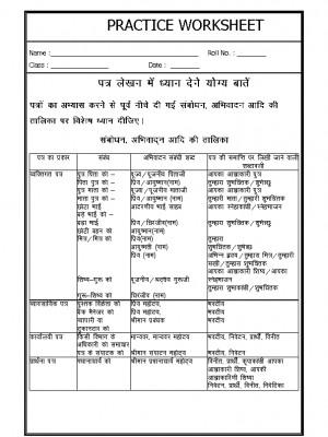 language hindi hindi grammar hindi grammar letter writing