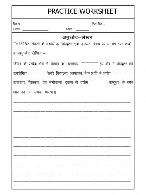 Hindi Creative Writing - Essay Writing-03