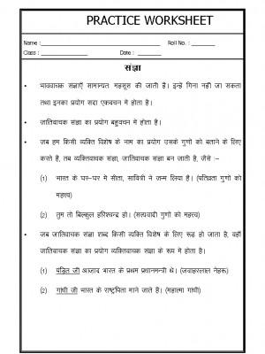 Hindi Grammar- Sangya (Noun)