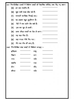 A2Zworksheets:Worksheet of Hindi Grammar- Sarvnaam ...