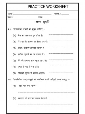 Hindi Grammar- Vakya Sudhi-02