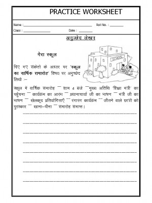 worksheets of hindi grammar hindi language workbook language acircmiddot hindi acircmiddot hindi grammar hindi essay writing anuched lekhan 02