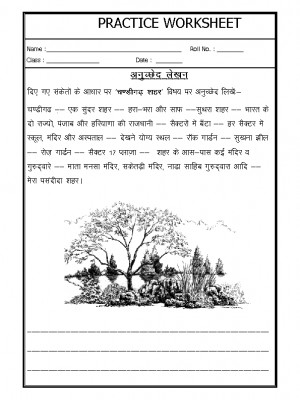 worksheets of hindi grammar hindi language workbook language acircmiddot hindi acircmiddot hindi grammar hindi essay writing anuched lekhan 03