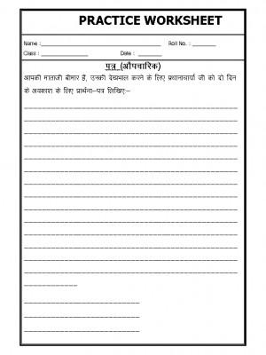 language hindi hindi grammar hindi letter writing 02