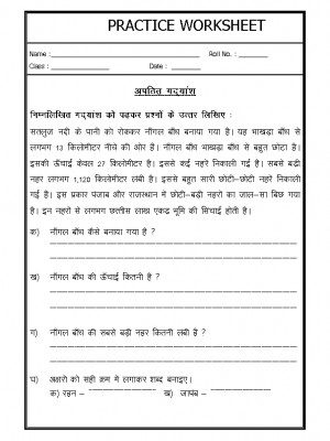 A2zworksheets worksheets of unseen passage hindi language for Soil meaning in hindi
