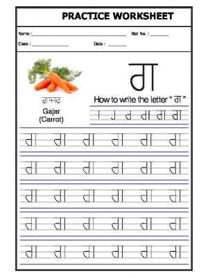 Punjabi Alphabet 'gaga