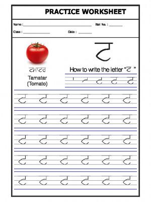 A2Zworksheets: Worksheets of Punjabi Alphabets-Punjabi-Language ...