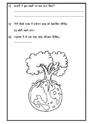 Hindi Unseen Passage-06