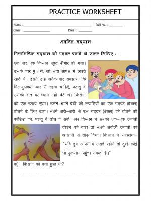 Hindi Unseen Passage-11