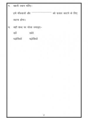 Hindi Worksheet - Unseen Passage-07
