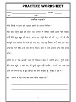 Language Hindi Worksheet - Unseen Passage-11